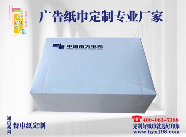 广西梧州南方电网广告餐巾纸定制厂家-南宁好印象纸品厂