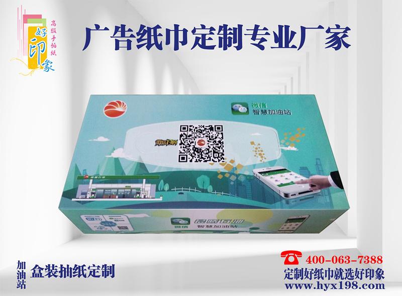 广西崇左加油站广告餐巾纸定制厂家-南宁好印象纸品厂