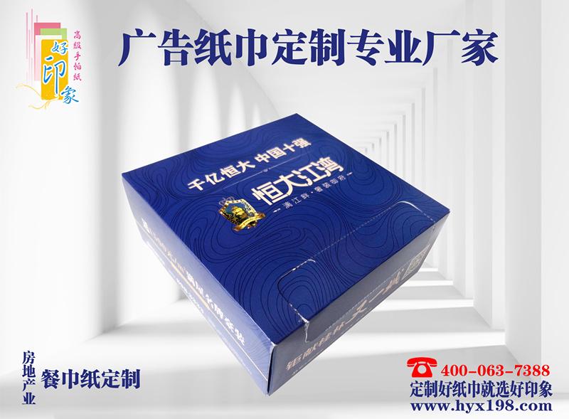 广西玉林恒大江湾广告餐巾纸定制厂家-南宁好印象纸品厂