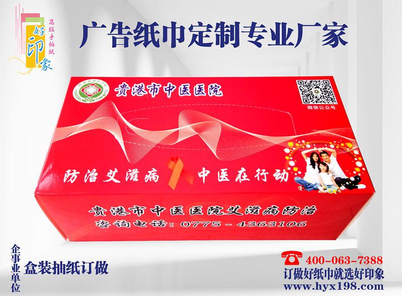 广西贵港中医医院广告餐巾纸定制厂家-南宁好印象纸品厂