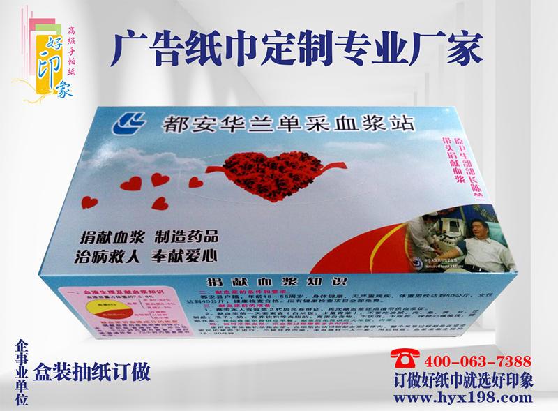 广西都安中心血站广告餐巾纸定制厂家-南宁好印象纸品厂