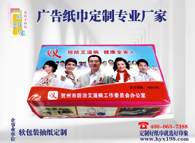 广西贺州防艾委员会广告餐巾纸定制厂家-南宁好印象纸品厂