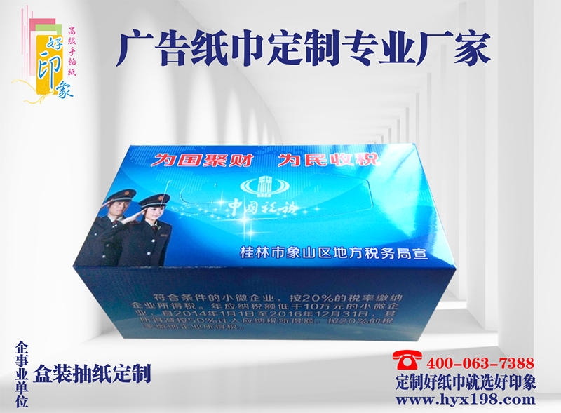 广西桂林税务局广告餐巾纸定制厂家-南宁好印象纸品厂