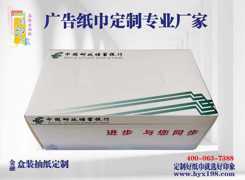 广西北海邮政银行广告餐巾纸万博登陆手机网页版厂家-南宁好印象纸品厂