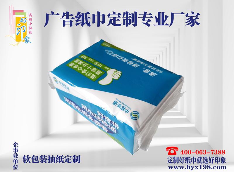 广西防城港铁通广告餐巾纸定制厂家-南宁好印象纸品厂