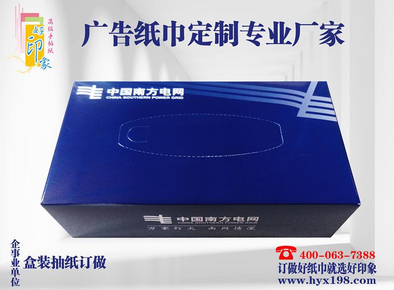 广西钦州南方电网广告餐巾纸定制厂家-南宁好印象纸品厂