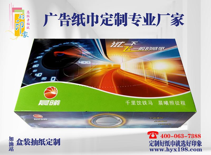 广西河池加油站广告餐巾纸万博登陆手机网页版厂家-南宁好印象纸品厂