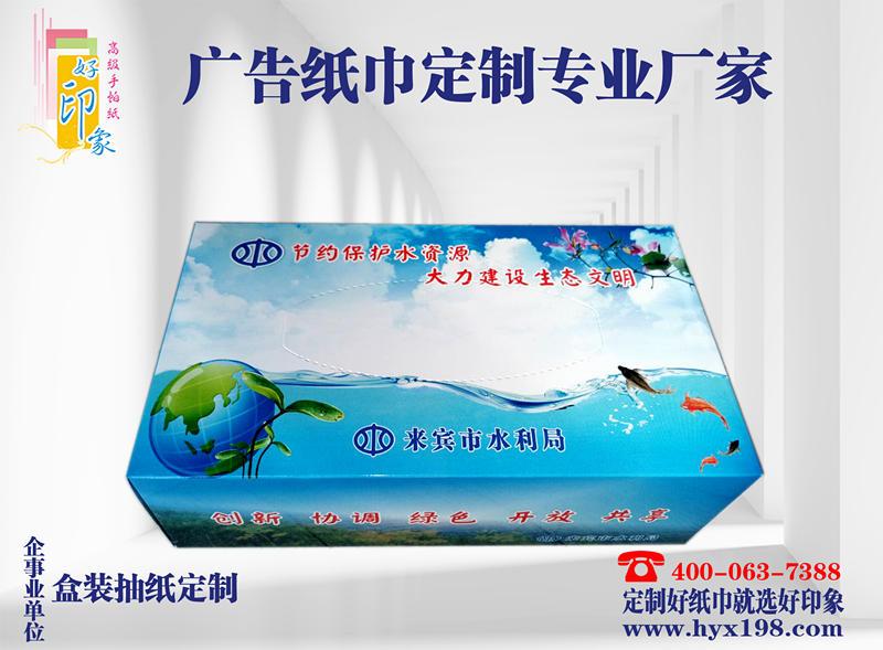 广西来宾水利局广告餐巾纸定制厂家-南宁好印象纸品厂