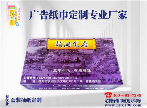 梧州赣湘食府广告盒装纸巾定制批发厂家-南宁好印象纸品厂
