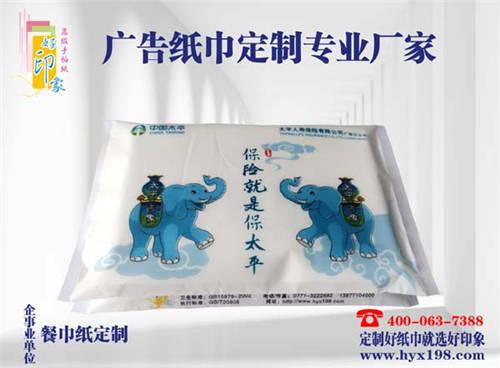 贵港太平洋保险广告盒装纸巾定制批发厂家-南宁好印象纸品厂