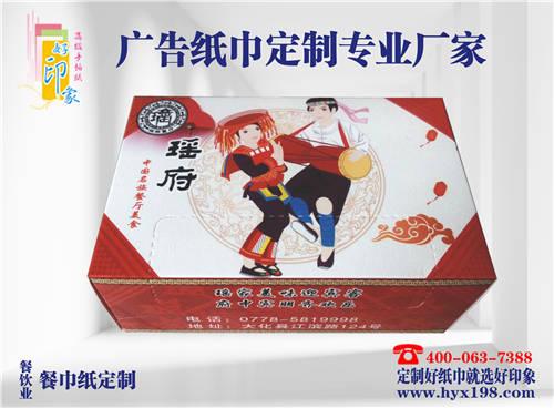 广西大化瑶府餐厅广告盒装纸巾定制批发厂家-南宁好印象纸品厂