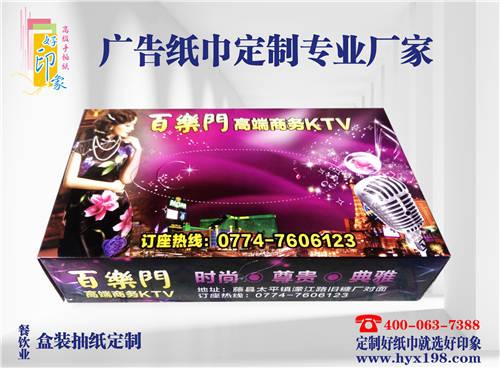 贺州百乐门KTV广告盒装纸巾定制批发厂家-南宁好印象纸品厂