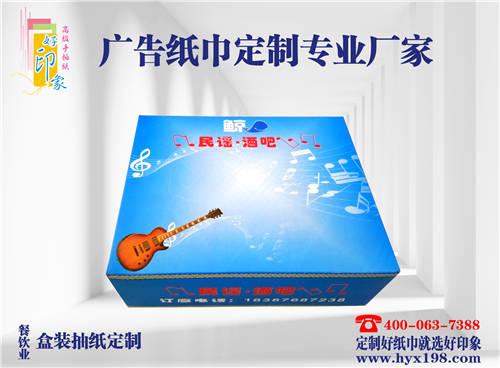 柳州民谣酒吧广告盒装纸巾定制批发厂家-南宁好印象纸品厂