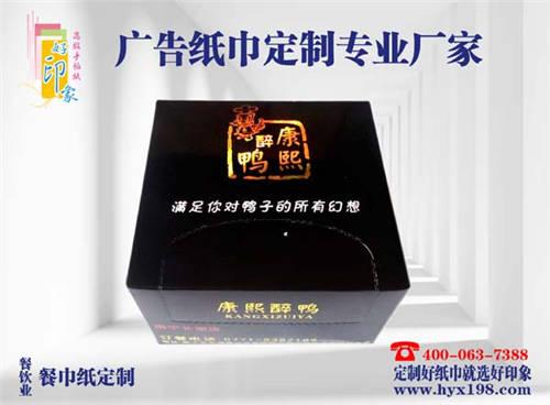 防城港康熙醉鸭广告盒装纸巾定制批发厂家-南宁好印象纸品厂