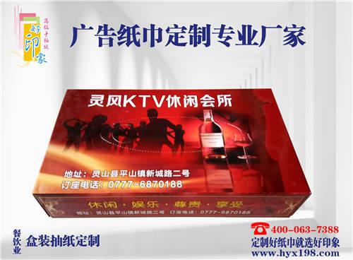 钦州灵风KTV广告盒装纸巾定制批发厂家-南宁好印象纸品厂