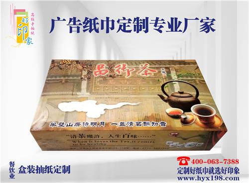 百色品御茶广告盒装纸巾定制批发厂家-南宁好印象纸品厂
