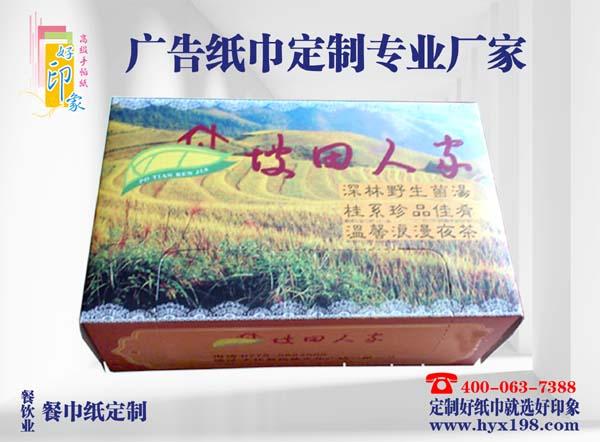 南宁坡田人家广告纸巾批发厂家-南宁好印象纸品厂