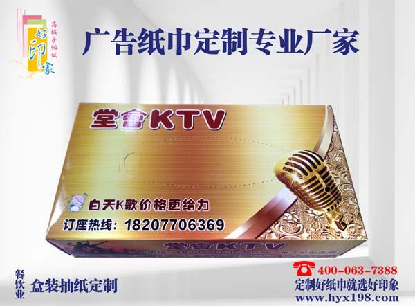 贵港堂会KTV广告纸巾批发厂家-南宁好印象纸品厂