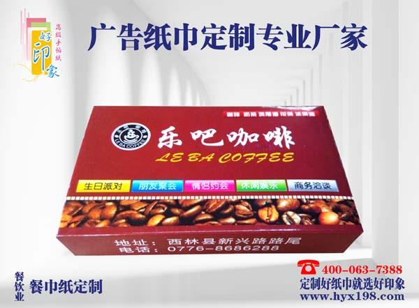 西林乐吧咖啡广告纸巾批发厂家-南宁好印象纸品厂