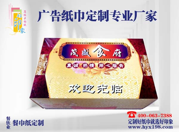 贺州茂盛食府广告纸巾批发厂家-南宁好印象纸品厂