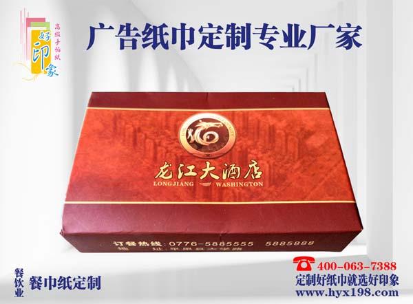 柳州龙江大酒店广告纸巾批发厂家-南宁好印象纸品厂
