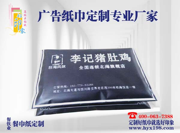 北海李记猪肚鸡广告纸巾批发厂家-南宁好印象纸品厂