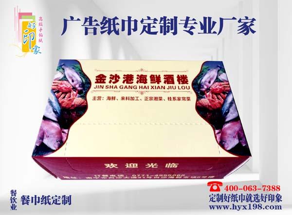 防城港金沙港海鲜酒楼广告纸巾批发厂家-南宁好印象纸品厂