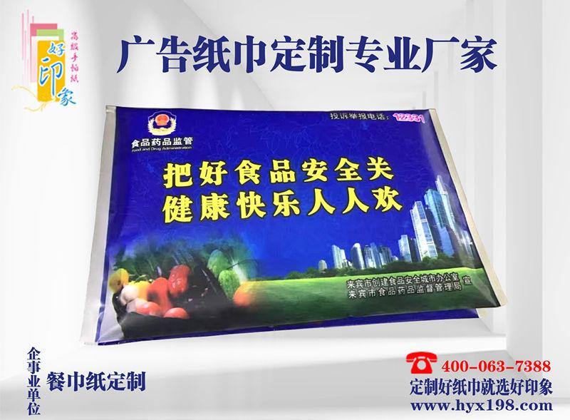 来宾食品安全监督局广告纸巾批发厂家-南宁好印象纸品厂