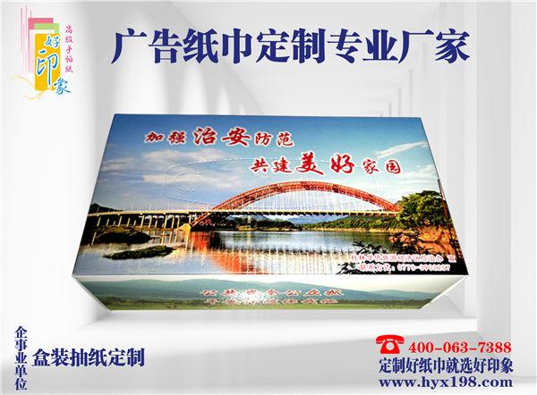 南宁广告盒抽纸定制—治安防范办