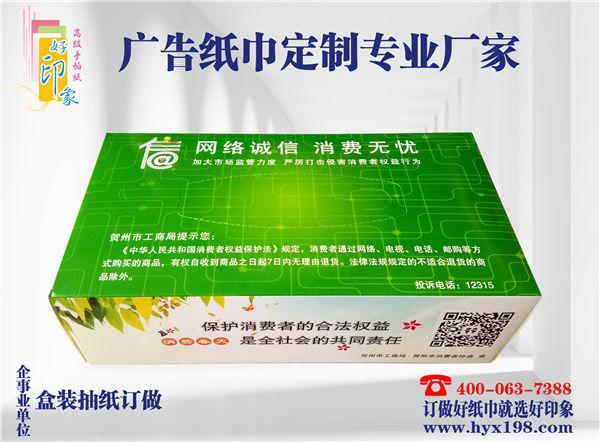 梧州广告盒抽纸定制—工商局