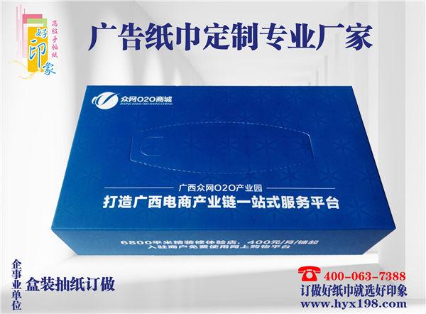 崇左广告盒抽纸定制—O2O商城