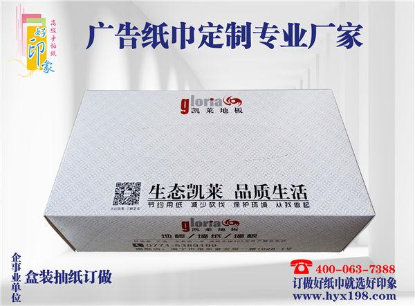 龙胜广告盒抽纸定制—凯莱地板