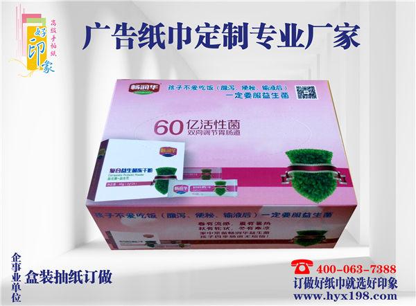 贺州广告盒抽纸定制—畅润华