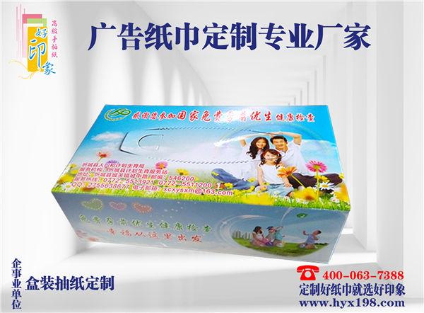 柳州广告盒抽纸定制—计划生育办