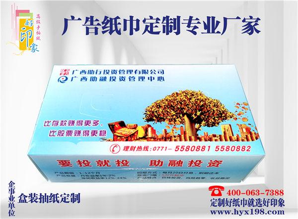 桂林广告盒抽纸定制—助行投资