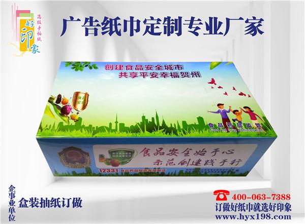 防城港广告盒抽纸定制—食品安全局