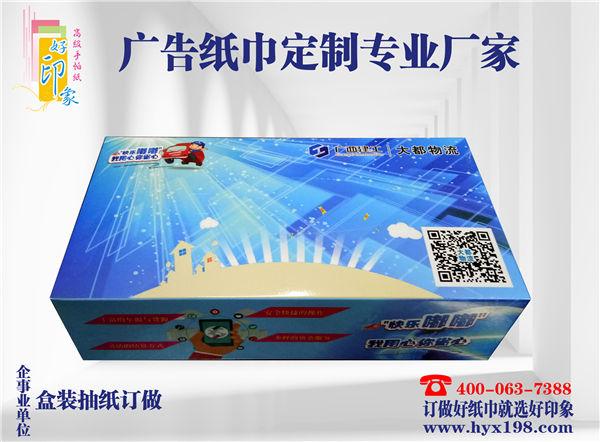 钦州广告盒抽纸定制—广西建工
