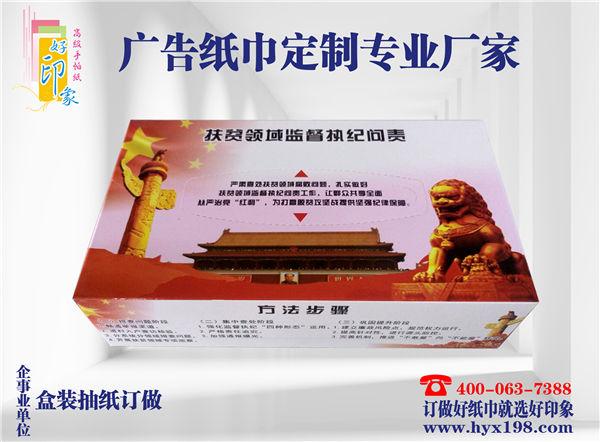 百色广告盒抽纸定制—扶贫办