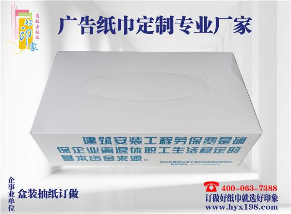 河池广告盒抽纸定制—建筑安装过程
