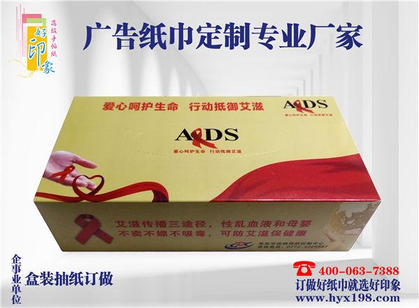 来宾广告盒抽纸定制—艾滋预防办