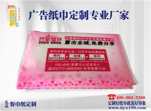 梧州婚纱摄影宣传钱夹纸万博登陆手机网页版