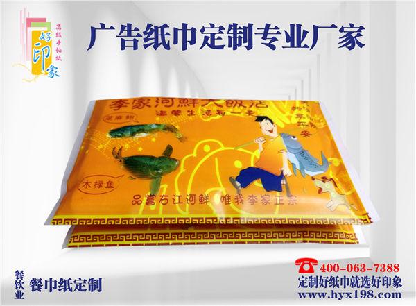 贵港河鲜大排档宣传钱夹纸定制