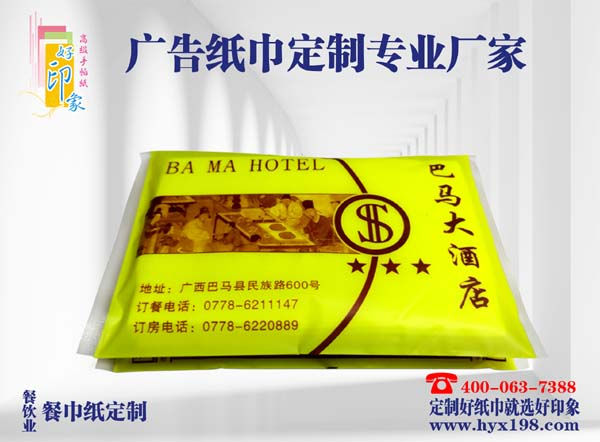 巴马大酒店宣传钱夹纸定制