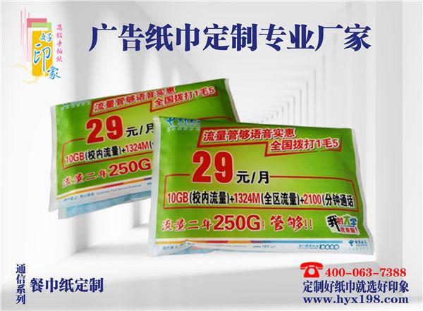 贺州中国电信宣传钱夹纸定制