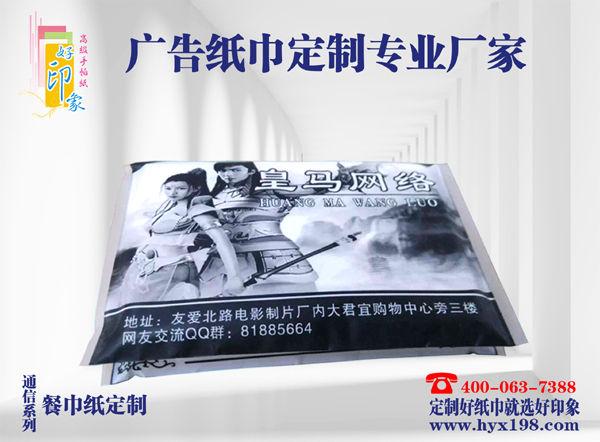 柳州皇马网吧宣传钱夹纸定制