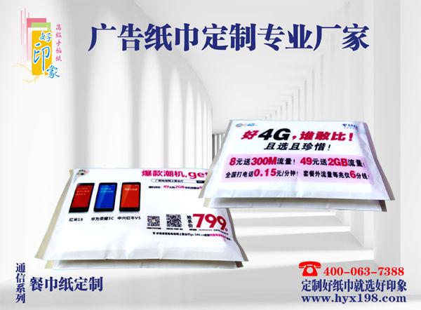 桂林中国移动宣传钱夹纸定制