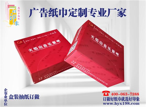 贵港餐饮行业推广抽纸定制