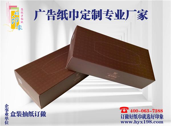 贺州房地产开发推广抽纸定制