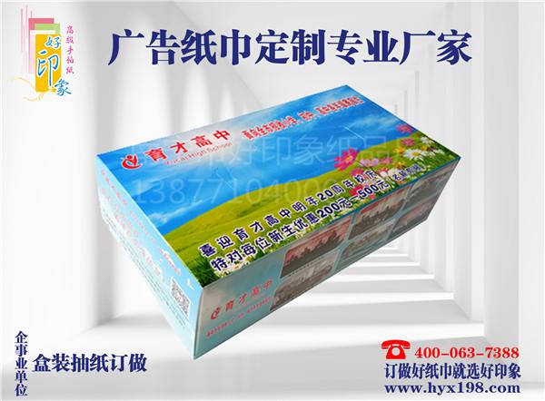 柳州学前教育机构推广抽纸定制