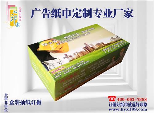 广西广告餐巾纸定制_南宁宣传抽纸订制_选好印象纸品厂